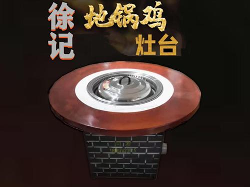 地锅鸡大锅台灶(带自吸)