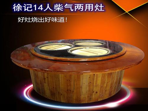 地锅鸡餐桌(14人)