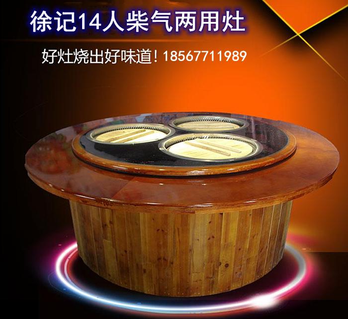 地鍋雞餐桌