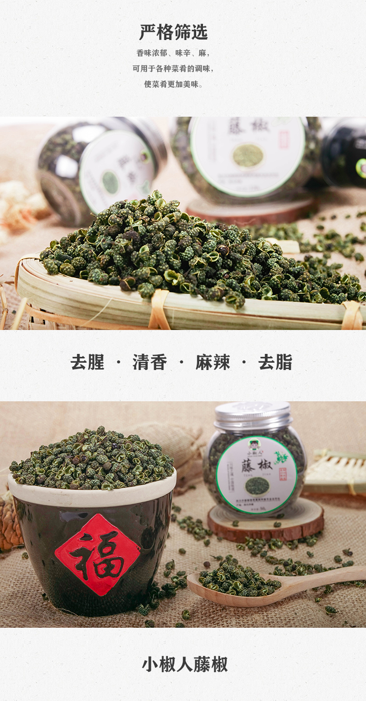 小椒人干藤椒生产厂家