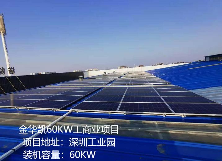 深圳工业园金华凯60KW工商业项目