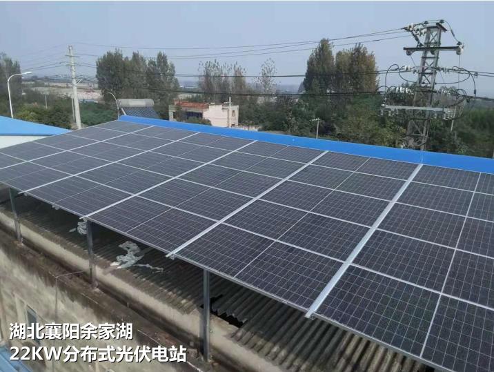 湖北襄陽余家湖22KW分布式光伏電站