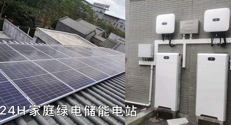 24H家庭綠電儲能電站
