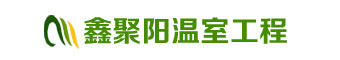 青州市鑫聚陽溫室工程有限公司