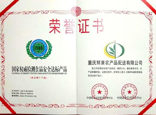 国家权威检测食品安全达标产品