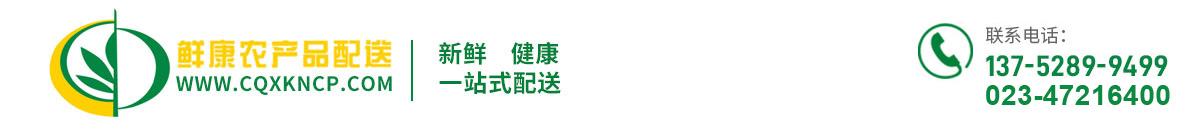 重庆鲜康农产品配送有限公司