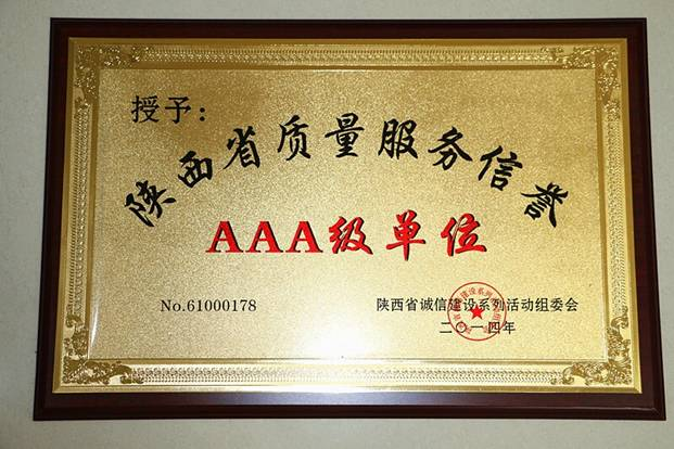 陕西省质量服务信誉AAA级单位