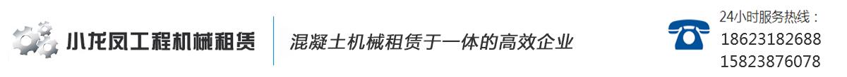 重庆小龙凤工程机械租赁有限公司