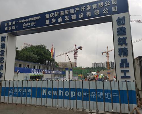 杨家坪新希望项目