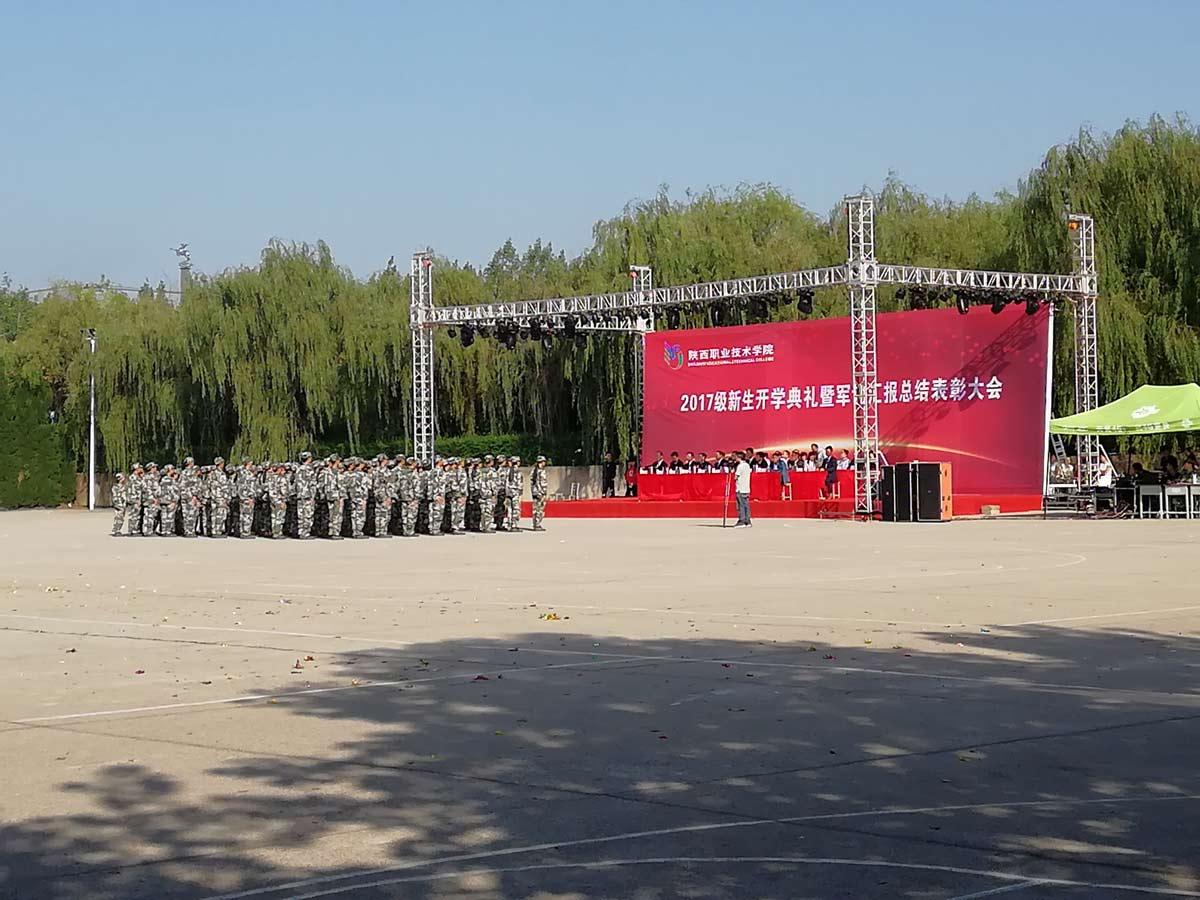 陝西職業技術學院開學典禮