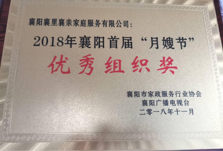 2018年襄阳月嫂节优秀组织奖