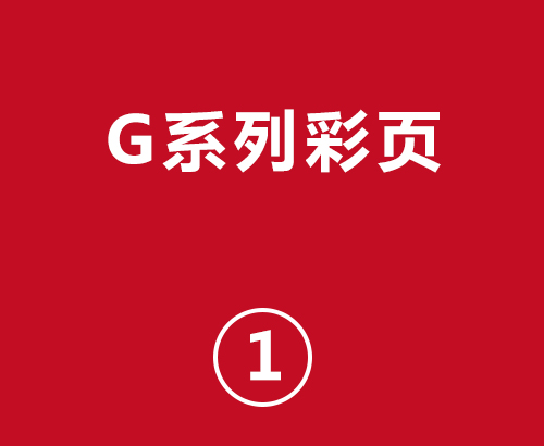 G系列彩頁1