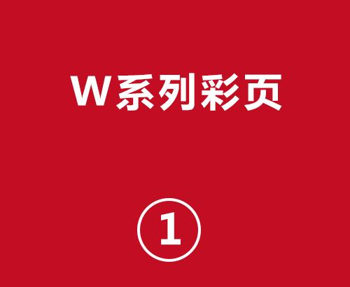 W系列彩頁