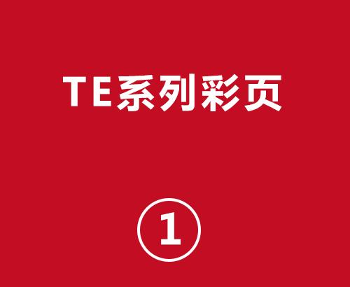 TE系列彩頁