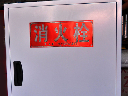 重庆消防安装整改谈谈三大消防系统验收点和验收方法!