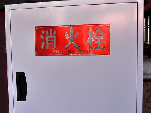 重庆消防设备安装:告诉你不同的地方使用不同的灭火方式!