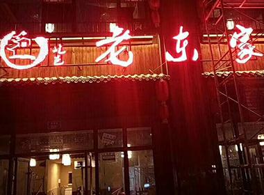 餐饮店消防维保