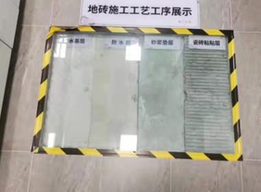 重庆装修——地砖施工工艺展示