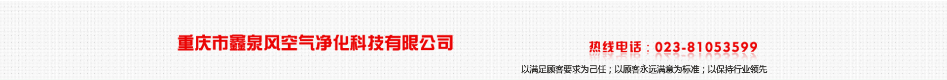 重庆鑫泉风净化科技有限公司
