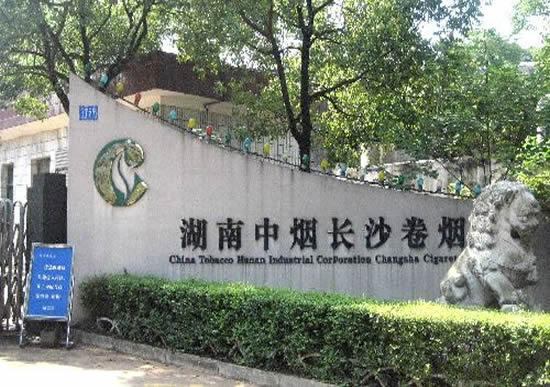 湖南中烟工业有限责任公司陕西办事处