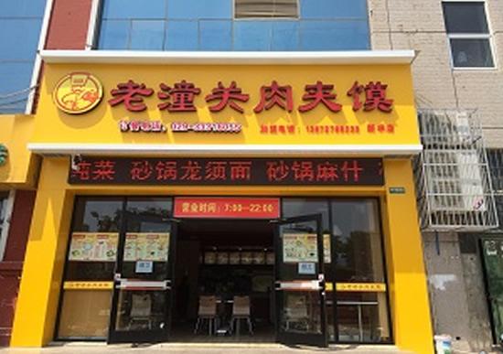 老潼关肉夹馍(新华大厦店)