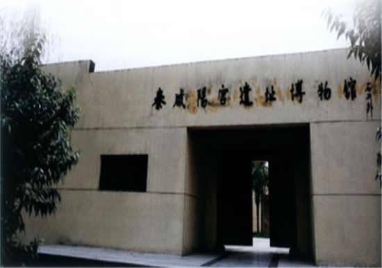 咸阳市渭城区文物保护中心