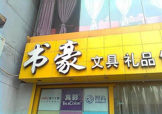 咸阳书豪文具店