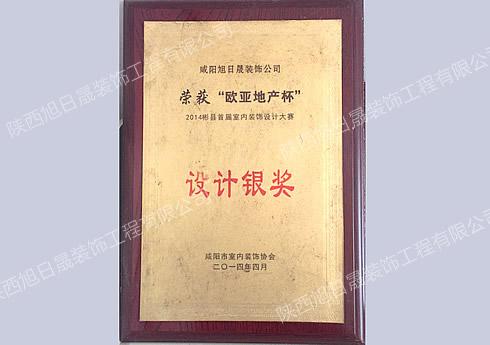 咸阳市装饰协会 设计银奖