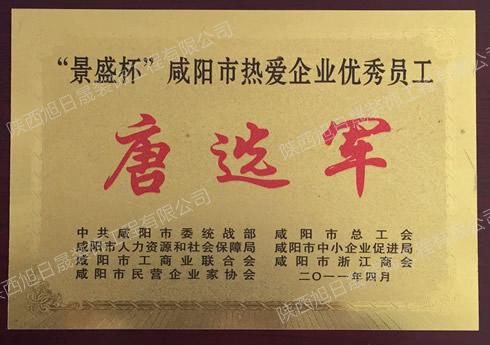 咸阳企业优秀员工唐选军