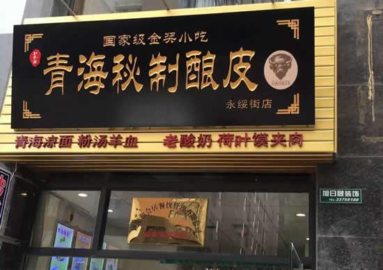 永绥街青海秘制酿皮