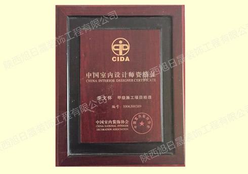 中国室内装饰协会 甲级项目经理 李文怀