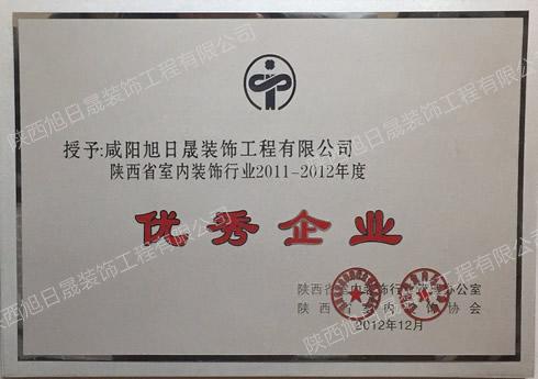 2011-2012年度陕西省优秀装饰企业