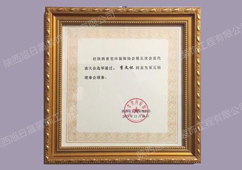 陕西省装饰协会第五届理事单位