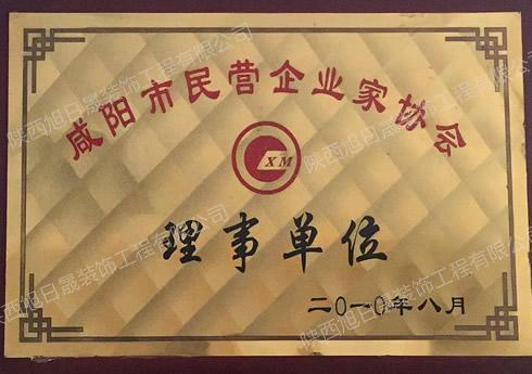 咸阳市民营企业家协会理事单位