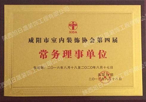 咸阳市装饰协会第四届理事单位