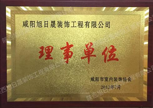 咸阳市装饰协会理事单位