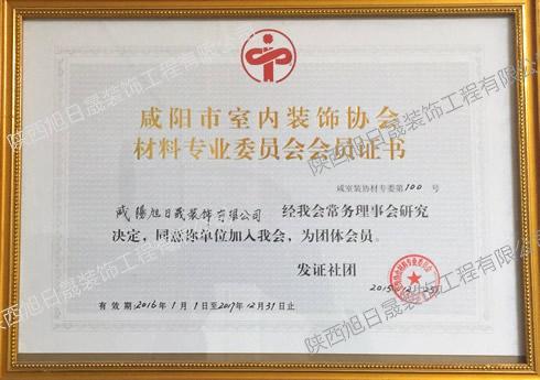 咸阳装饰协会材料委员会会员单位