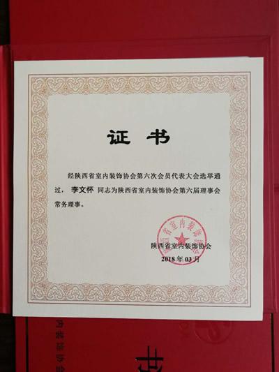 李文怀先生为陕西省室内装饰协会常务理事