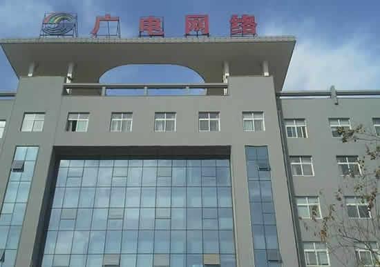 陕西广电咸阳分公司