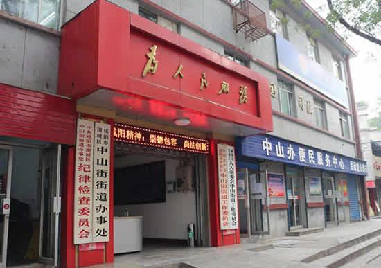 咸阳市渭城区中山街道办