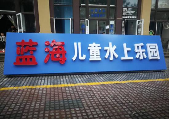 西安蓝海儿童水上乐园黑龙江11选5基本走势图
