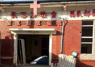 咸阳天主教堂装修