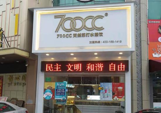 咸阳700CC天然苏打水茶饮店装修
