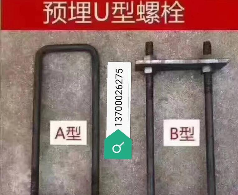 预埋U型螺栓