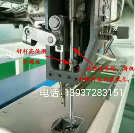 调节电脑绗缝机针杆
