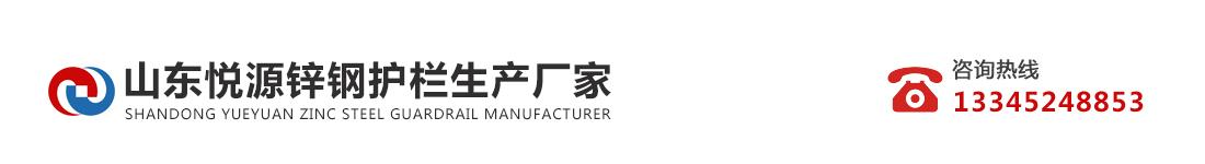 山东悦源锌钢护栏生产厂家