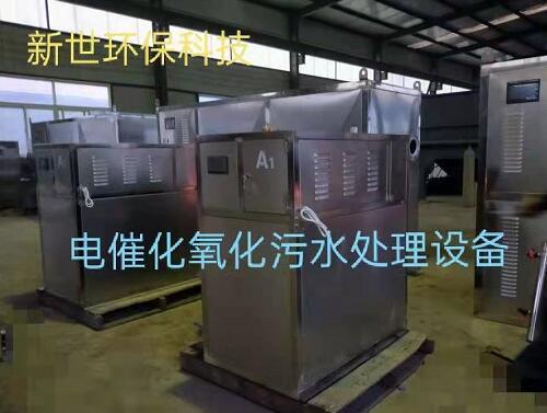 昆明多维电催化氧化污水处理设备