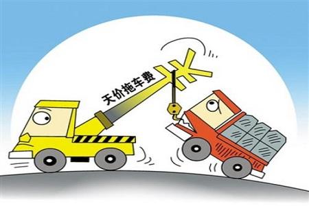 北京天价拖车案