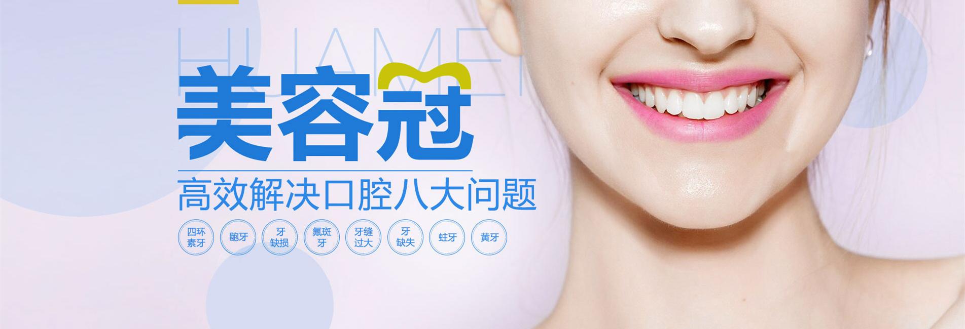 咸阳新三秦牙科门诊解决8大口腔问题