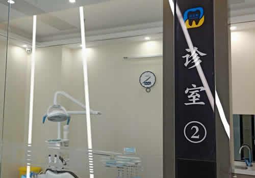 第二诊疗室
